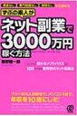 【送料無料】ずぶの素人がネット副業で3000万円稼ぐ方法/飯野健一郎【単行本】