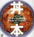 丼本 3ステップで作れる簡単で旨い丼レシピ厳選50 TWJ BOOKS / 小嶋貴子 【本】