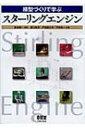 【送料無料】 模型づくりで学ぶスターリングエンジン / 浜口和洋 【単行本】
