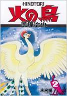 火の鳥 2(未来編) / 手塚治虫 テヅカオサム...の商品画像