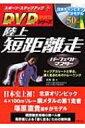 陸上 短距離走パーフェクトマスター スポーツ・ステップアップDVDシリーズ / 高野進(スポーツ学) 【本】