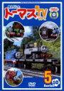 きかんしゃトーマス 新TVシリーズ Series10 5 【DVD】