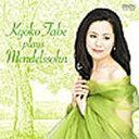 Composer: Ma Line - 【送料無料】 Mendelssohn メンデルスゾーン / 田部京子 プレイズ・メンデルスゾーン 【Hi Quality CD】