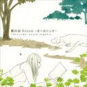 楽天HMV ローソンホットステーション Rオーガニック: 鷹の台bossa 【CD】