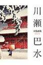【送料無料】 川瀬巴水木版画集 / 川瀬巴水 【単行本】