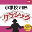 Rakuten - 小学校で習うクラシック 【CD】