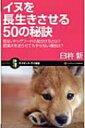 【送料無料】 イヌを長生きさせる50の秘訣 危ないドッグフードの見分け方とは? サイエンス・アイ新書 / 臼杵新 【新書】