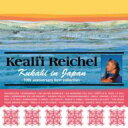 Keali'i Reichel ケアリィレイシェル / Kukahi in Japan 〜10th anniversary best collection〜 【CD】