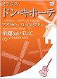 【送料無料】 華麗なるバレエ アメリカン・バレエ・シアター 05 ドン・キホーテ 小学館DVD BOOK / バレエ&ダンス 【単行本】