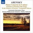 Arensky アレンスキー / ピアノ協奏曲、ロシア民謡による幻想曲、交響的スケルツォ、他 シチェルバコフ、D.ヤブロンスキー&ロシア・..