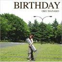 【送料無料】 奥華子 オクハナコ / BIRTHDAY 【CD】