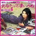 歌謡曲番外地: 東宝レコード女優編モア-あなたって凄いのね 【CD】