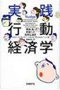 実践行動経済学 健康 富 幸福への聡明な選択 / リチャード h セイラー 【本】