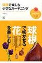 球根で楽しむ小さなガーデニング 趣味の教科書 / 平野威 【本】