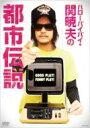 ハローバイバイ・関暁夫の都市伝説 GOOD PLAY! FUNNY PLAY! 【DVD】