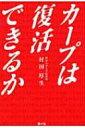 カープは復活できるか / 村田厚生 【単行本】