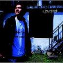 馬場俊英 ババトシヒデ / フクロウの唄 【CD】