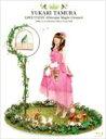 【送料無料】 田村ゆかり タムラユカリ / Love Live*Dreamy Maple Crown* 【BLU-RAY DISC】