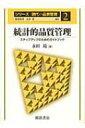 【送料無料】 統計的品質管理 ステップアップのためのガイドブック シリーズ「現代の品質管理」 / 永田靖 【全集・双書】