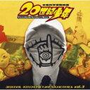 映画「20世紀少年」オリジナル・サウンドトラック Vol.3 【CD】