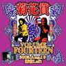 菊花賞(柴山俊之 / 花田裕之) / Volume Fourteen 2005年8月19日新宿loft 【CD】