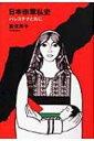 【送料無料】 日本赤軍私史 パレスチナと共に / 重信房子 【単行本】