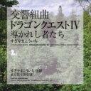 【送料無料】 すぎやまこういち / 交響組曲「ドラゴンクエストIV」導かれし者たち 【CD】