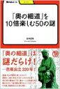 「奥の細道」を10倍楽しむ50の謎 学びやぶっく / 北嶋広敏 【全集・双書】