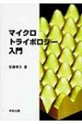 【送料無料】 マイクロトライボロジー入門 / 安藤泰久 【本】