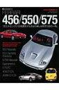 【送料無料】 フェラーリ456 / 550 / 575 フロントエンジン12気筒モデルをより楽しみ尽すため NEKO MOOK 【ムック】