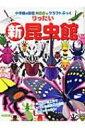 りったい 新昆虫館 小学館の図鑑NEOのクラフトぶっく / 神谷正徳 【本】