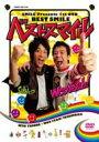 ベストスマイル 【DVD】