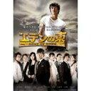 エデンの東[ノーカット版] DVD-BOX2 【DVD】