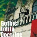 【送料無料】 妖精帝國 ヨウセイテイコク / Gothic Lolita Doctrine 【CD】