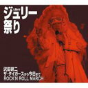 【送料無料】 沢田研二 サワダケンジ / 人間60年 ジュリー祭り 【CD】