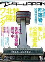 ワンダーJAPAN 日本の《異空間》探険マガジン 12 三才ムック 【ムック】