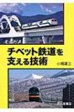 【】 天空列車チベット鉄道を支える技術 / 小堀雄三 【単行本】