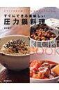 圧力鍋料理 すぐにできる美味しい / 田中愛子(料理研究家) 【単行本】
