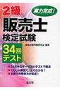 実力完成!2級販売士検定試験34回テスト / 資格試験問題研究会 【本】