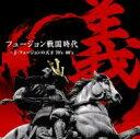 Omnibus - フュージョン戦国時代「義」〜J・フュージョンの天下70's−80's 【CD】