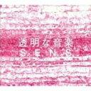 【送料無料】センス  / 透明な音楽2 【Blu-spec CD】