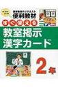 Rakuten - すぐ使える教室掲示漢字カード 2年 現代教師のリクエスト便利教材 / 民衆社 【本】