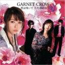 [初回限定盤]GarnetCrowガーネットクロウ/花は咲いてただ揺れて【CDMaxi】