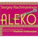 【送料無料】 Rachmaninov ラフマニノフ / 『アレコ』全曲 フェドセーエフ&モスクワ放送響、シリンズ、ガヴリーロワ、他(2006 ステレオ) 輸入盤 【CD】