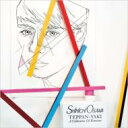 Artist Name: A Line - 【送料無料】 大沢伸一 オオサワシンイチ / TEPPAN-YAKI - A Collection Of Remixes - 【CD】