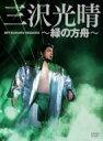 三沢光晴 / 三沢光晴DVD-BOX緑の方舟 【DVD】