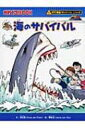 海のサバイバル かがくるBOOK / 洪在徹 【全集・双書】