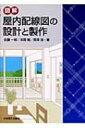 【送料無料】 図解 屋内配線図の設計と製作 / 佐藤一郎(電気工学) 【本】