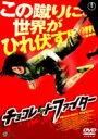 チョコレート・ファイター 【DVD】