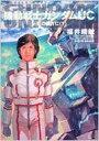 機動戦士ガンダムUC 10 角川コミックス・エース / 福井晴敏 【コミック】